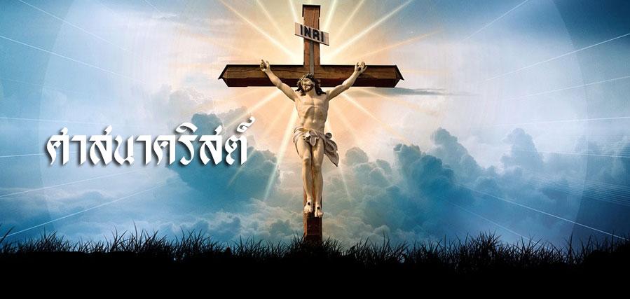คริสต์ศาสนา