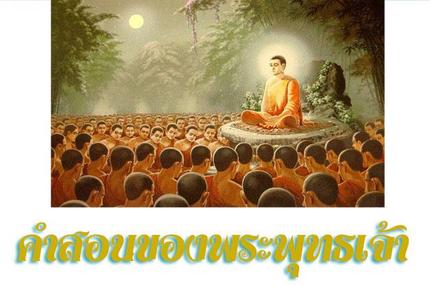 คำสอนของพระพุทธเจ้า