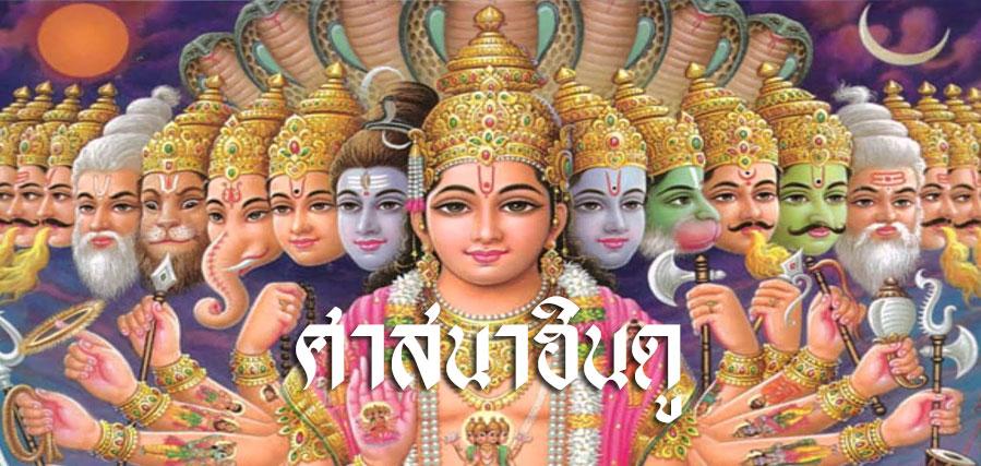 ศาสนาฮินดู-1