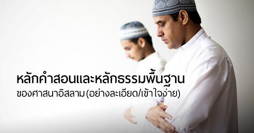 หลักคำสอนพื้นฐานศาสนาอิสลาม