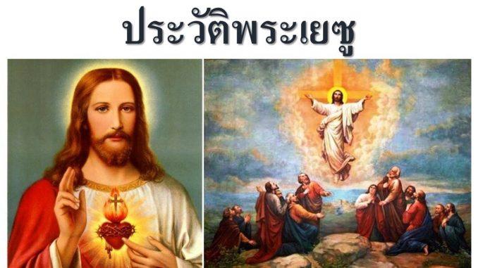 ศาสดาของศาสนาคริสต์