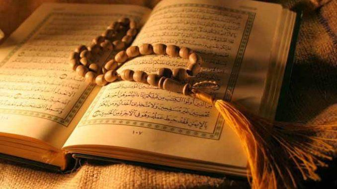 คัมภีร์ศาสนาอิสลา