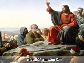 หลักคำสอนศาสนาคริสต์