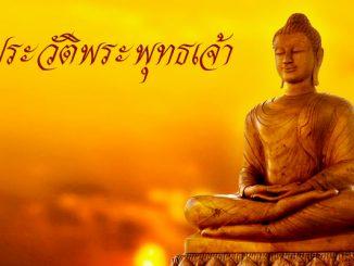 ประวัติพระพุทธเจ้า